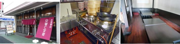 中華料理設計内装工事
