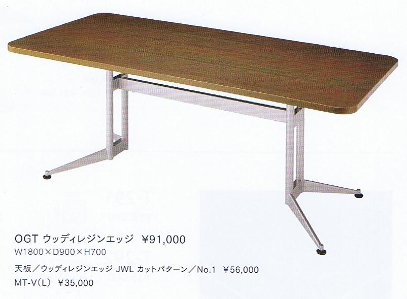 大テーブル