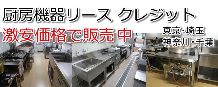 業務用厨房機器