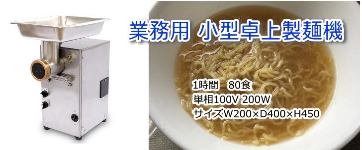 ラーメン中華製麺機