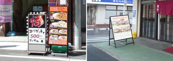 飲食店看板デザイン