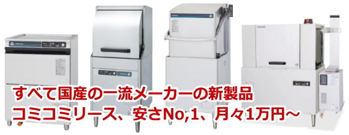 食器洗浄機リース