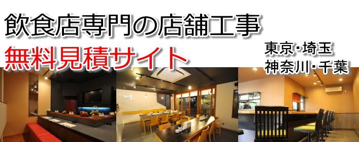 寿司内装工事